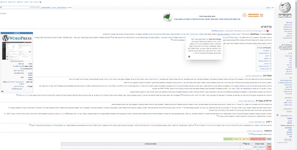 צילום מסך - וויקיפדיה